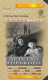 Постер к фильму «Детство Горького»