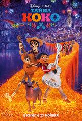Постер к фильму «Тайна Коко»