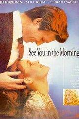 Постер к фильму «Увидимся утром»