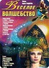 Постер к фильму «Веселое волшебство»