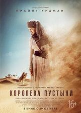 Постер к фильму «Королева пустыни»