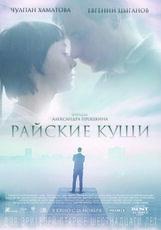 Постер к фильму «Райские кущи»