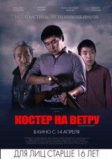 Постер к фильму «Костер на ветру»
