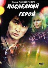 Постер к фильму «Последний герой»