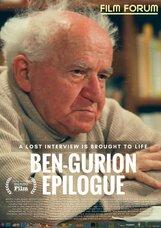 Постер к фильму «Бен-Гурион — эпилог»
