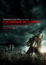Постер к фильму «Страшные истории для рассказа в темноте»