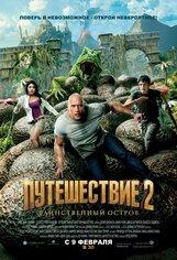Постер к фильму «Путешествие 2: Таинственный остров 3D»