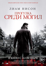 Постер к фильму «Прогулка среди могил»