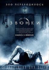Постер к фильму «Звонки»