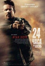 Постер к фильму «24 часа на жизнь»
