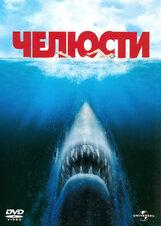 Постер к фильму «Челюсти»