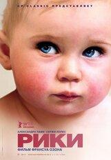 Постер к фильму «Рики»