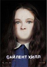 Постер к фильму «Сайлент Хилл»
