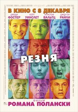 Постер к фильму «Резня»