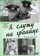 Постер к фильму «Я служу на границе»