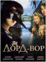 Постер к фильму «Лорд Вор»