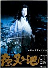 Постер к фильму «Ясягаикэ»