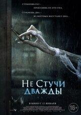 Постер к фильму «Не стучи дважды»