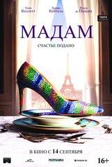Постер к фильму «Мадам»