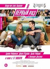 Постер к фильму «В первый раз»
