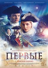 Постер к фильму «Первые»