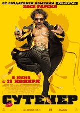 Постер к фильму «Сутенер»