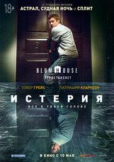 Постер к фильму «Истерия»