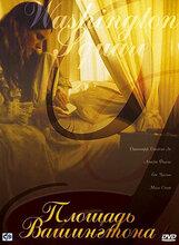 Постер к фильму «Площадь Вашингтона»