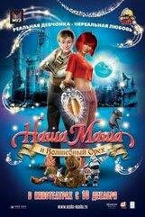 Постер к фильму «Наша Маша и волшебный орех»