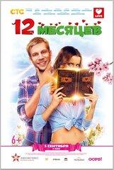 Постер к фильму «12 месяцев»