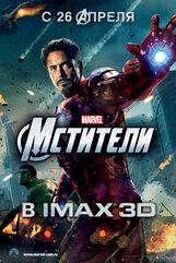 Постер к фильму «Мстители IMAX 3D»