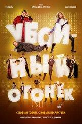 Постер к фильму «Убойный огонек»