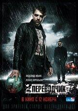 Постер к фильму «Переводчик»