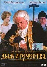 Постер к фильму «Дым отечества»