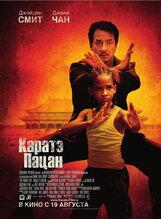 Постер к фильму «Каратэ-пацан»