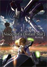 Постер к фильму «Голос далекой звезды»
