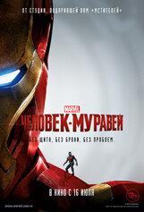 Постер к фильму «Человек-муравей»