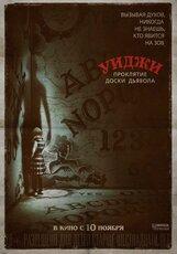 Постер к фильму «Уиджи: Проклятие доски дьявола»
