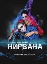 Постер к фильму «Нирвана»