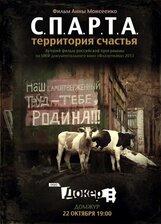 Постер к фильму «С.П.А.Р.Т.А.: Территория счастья»