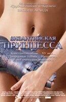 Постер к фильму «Византийская принцесса»