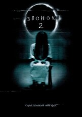Постер к фильму «Звонок 2»