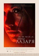 Постер к фильму «Эффект Лазаря»
