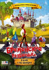 Постер к фильму «Бременские разбойники»
