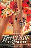 Постер к фильму «Три дня в Одессе»
