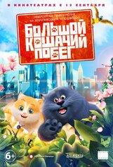 Постер к фильму «Большой кошачий побег»