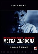 Постер к фильму «Паранормальное явление: Метка дьявола»