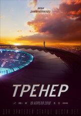 Постер к фильму «Тренер»