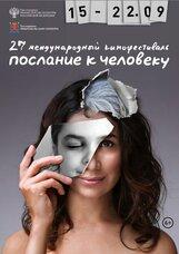 Постер к фильму «Фестиваль «Послание к человеку-2017»»