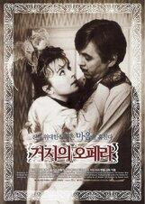 Постер к фильму «Капризное лето»